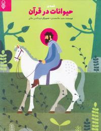 قصه حیوانات در قرآن