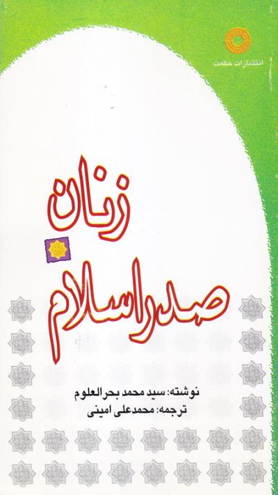 زنان صدر اسلام