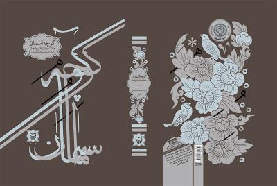 70 نجوای کاربردی مفاتیح الجنان در «کوچه آسمان»