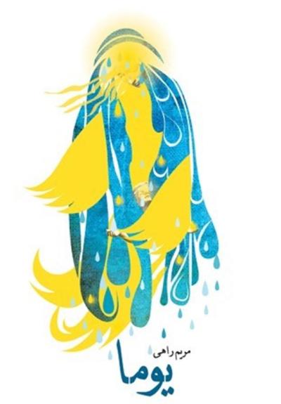 «یوما»؛ روایتی از زندگی حضرت خدیجه (س) بازخوانی شد