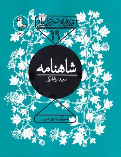قصه های شیرین ایرانی 19: شاهنامه