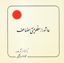 عاشورا مظلومیتی مضاعف (برگرفته از آثار علامه محمدرضا حکیمی)