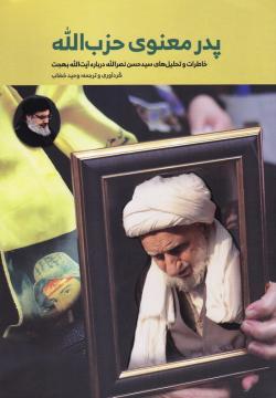 پدر معنوی حزب الله: خاطرات و تحلیل های سید حسن نصرالله درباره آیت الله بهجت