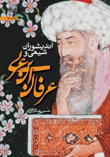 اندیشوران شیعی و عرفان ابن عربی