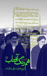 هم رنگ آفتاب: انقلاب اسلامی در لارستان