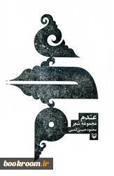 مجموعه شعر «عدم» سروده محمود حبیبی کسبی