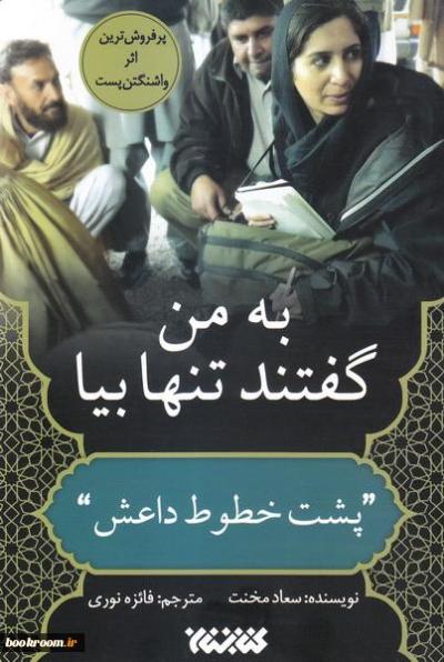 چاپ دوم روایت ملاقات با یکی از سرکردگان داعش در کتابفروشی ها
