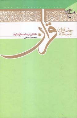 شناخت نامه قرآن: مقالاتی در شناخت قرآن کریم