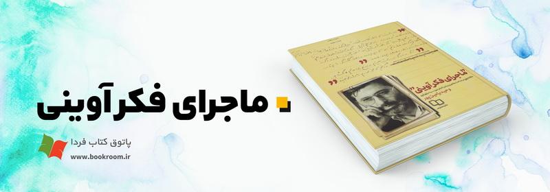 «ماجرای فکر آوینی»؛ شرح اندیشه های سید شهیدان اهل قلم آوینی