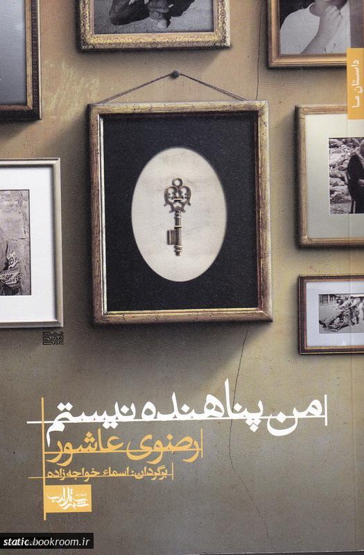 «من پناهنده نیستم»؛ داستانی از سرقت تاریخ فلسطین توسط اسرائیل