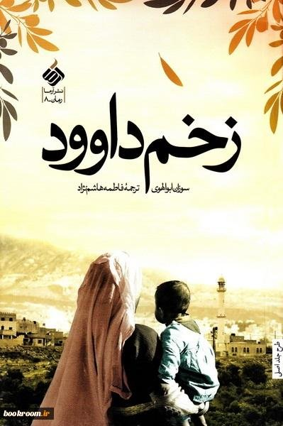رمان نویسنده فلسطینی در آستانه روز قدس به چاپ پنجم رسید