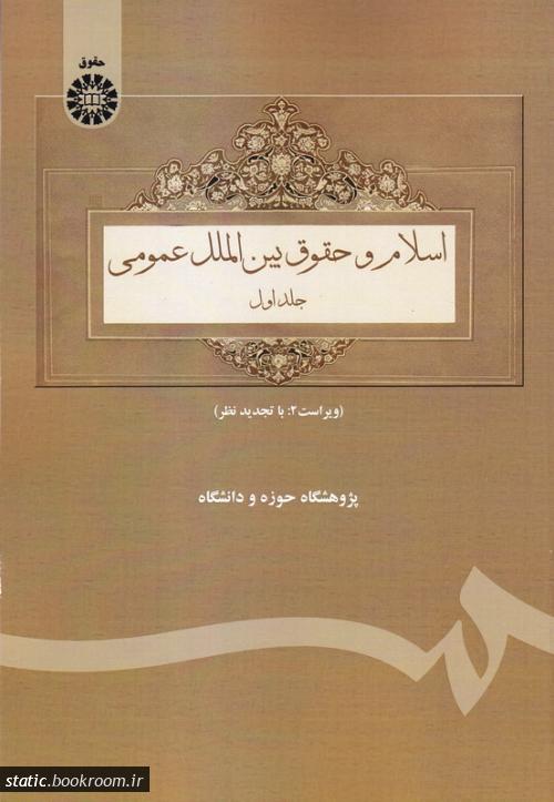 اسلام و حقوق بین الملل عمومی - جلد اول