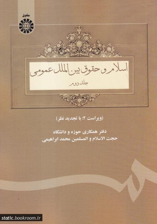 اسلام و حقوق بین الملل عمومی - جلد دوم