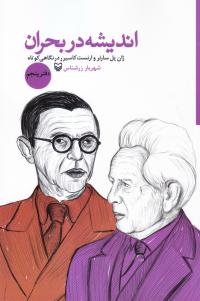 اندیشه در بحران - دفتر پنجم: ژان پل سارتر و ارنست کاسیرر در نگاهی کوتاه