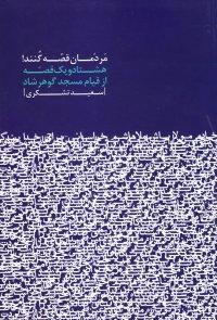مردمان قصه کنند: هشتاد و یک قصه از قیام مسجد گوهرشاد