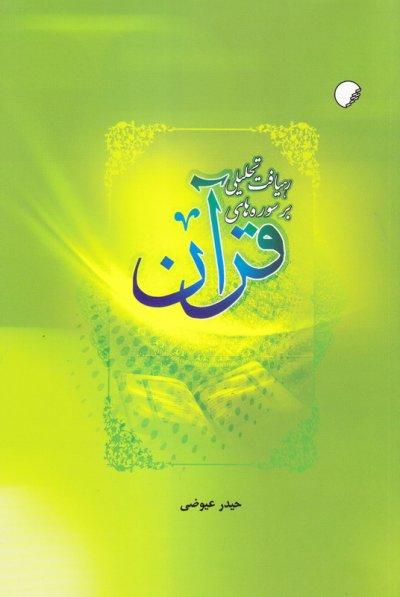 رهیافت تحلیلی بر سوره های قرآن
