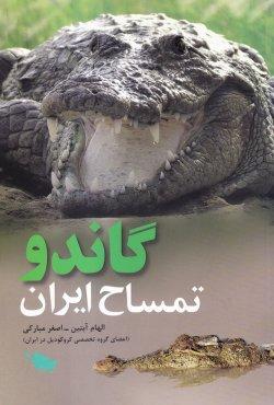 گاندو تمساح ایران