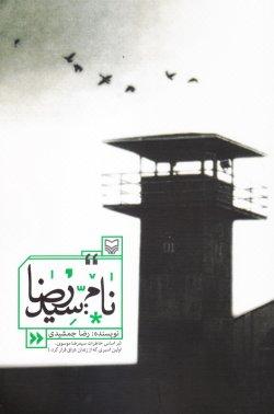نام: سیدرضا (بر اساس خاطرات سید رضا موسوی اولین اسیری که از زندان عراق فرار کرد)