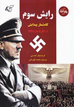 رایش سوم - جلد اول: گاه شمار پیدایش، از آغاز تا سال 1935