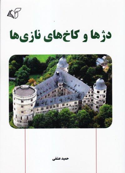 دژها و کاخ های نازی ها