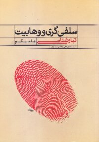 سلفی گری و وهابیت - جلد اول: تبارشناسی