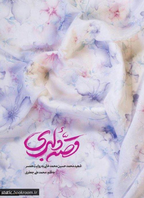 «قصه دلبری»؛ داستان شهیدی که مارک دار شد