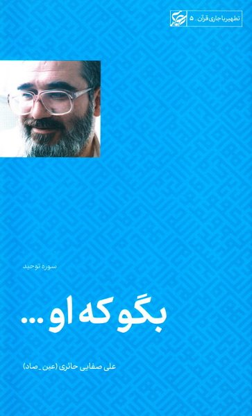 تطهیر با جاری قرآن - جلد پنجم: تفسیر سوره توحید