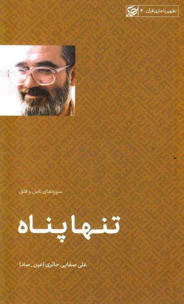 تطهیر با جاری قرآن - جلد چهارم: تفسیر سوره های ناس و فلق
