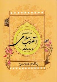 روندشناسی انقلاب اسلامی در چهل سالگی