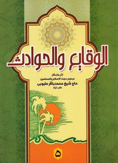 الوقایع و الحوادث - جلد پنجم
