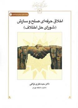اخلاق حرفه ای صلح و سازش (شورای حل اختلاف)