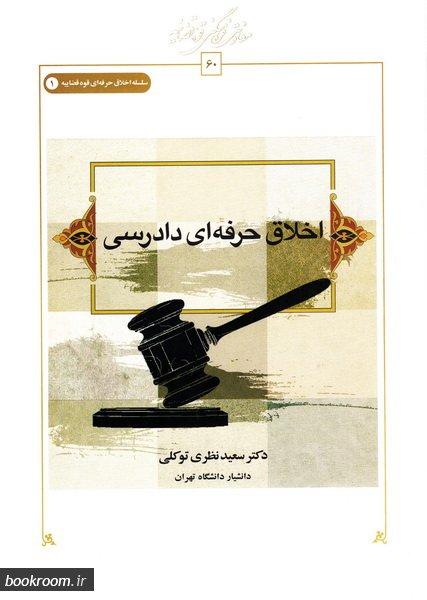اخلاق حرفه ای دادرسی