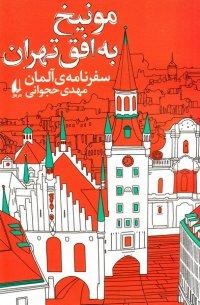 مونیخ به افق تهران: سفرنامه آلمان