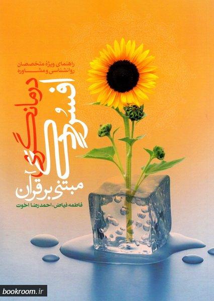 درمانگری افسردگی مبتنی بر قرآن