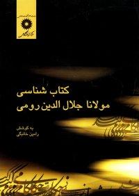 Bibliography Of Mawlana Jalal al-Din Rumi