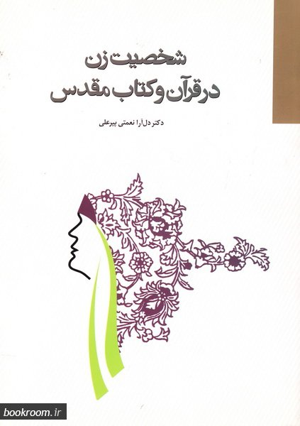 شخصیت زن در قرآن و کتاب مقدس