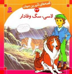 قصه های شیرین جهان 33: لاسلی سگ وفادار
