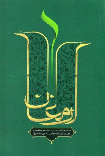 ارمغان: دستاوردهای انقلاب اسلامی در بیانات رهبر معظم انقلاب اسلامی