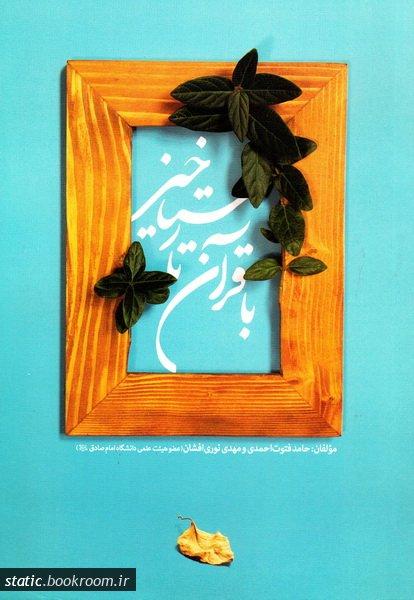 با قرآن تا رستاخیز