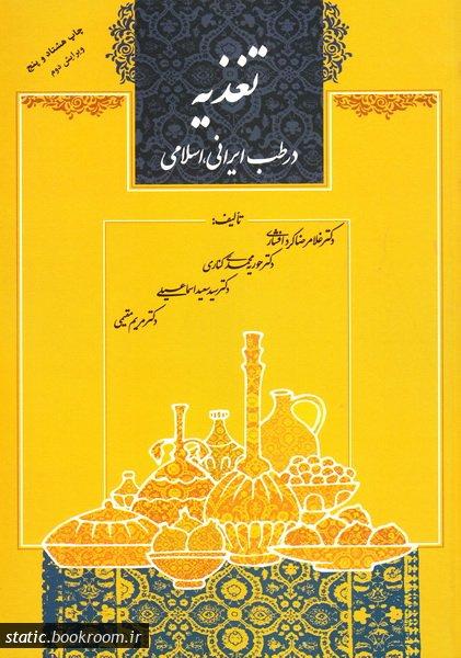 تغذیه در طب ایرانی - اسلامی