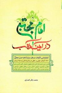 امام مجتبی (ع) در آینه کتاب