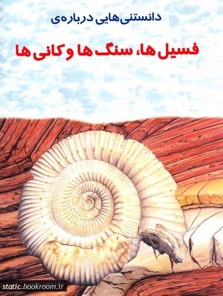 دانستنی هایی درباره فسیل ها، سنگ ها و کانی ها