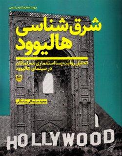 شرق شناسی هالیوود: تحلیل روایت پسااستعماری مسلمانان در سینمای هالیوود