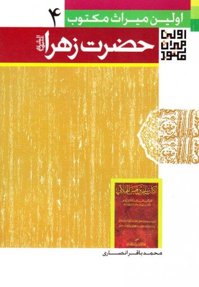 اولین میراث مکتوب از حیات حضرت زهرا (س)