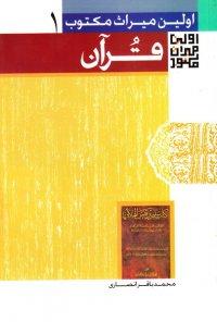 اولین میراث مکتوب درباره قرآن