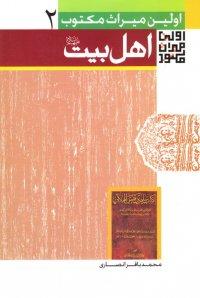اولین میراث مکتوب درباره اهل بیت (علیهم السلام)