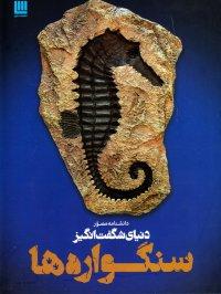 دانشنامه مصور دنیای شگفت انگیز سنگواره ها