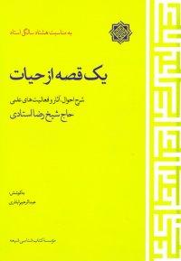 یک قصه از حیات: شرح احوال، آثار و فعالیت های علمی حاج شیخ رضا استادی