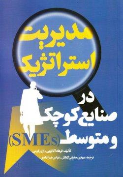 مدیریت استراتژیک در صنایع کوچک و متوسط (SMEs)