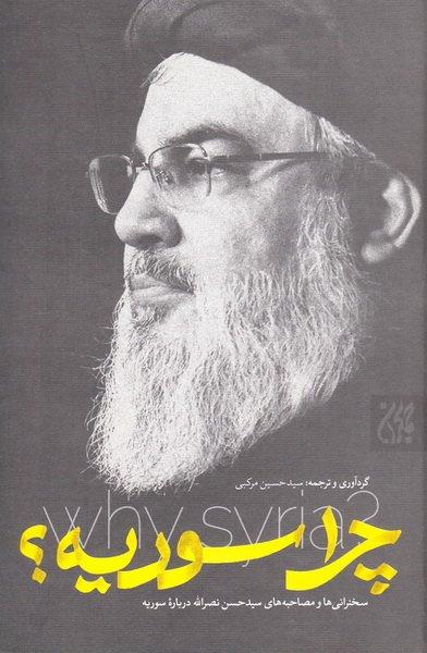 چرا سوریه؟: سخنرانی ها و مصاحبه های سیدحسن نصرالله درباره سوریه